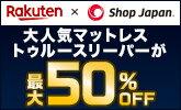 大人気マットレス トゥルースリーパーが最大50%OFF!!