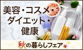 秋におすすめの美容・コスメアイテムが満載!