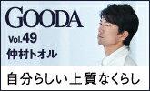 2019年秋の鉄板シャツコーデをご紹介!