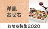 洋風・中華テイスト別のおせちが勢ぞろい