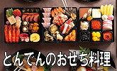 【おせち特集】とんでんの生おせち料理
