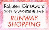 Rakuten GirlsAward 2019 A/W公式通販サイト