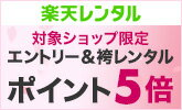 袴レンタルでポイント5倍!楽天レンタル