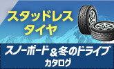 冬のドライブに欠かせない、スタッドレスタイヤ特集