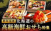【おせち特集】島の人 礼文島の四季 北海道ギフト