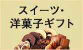 贈って喜ばれる!スイーツ・洋菓子ギフト