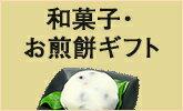 贈って喜ばれる!和菓子・お煎餅ギフト