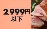 お手軽!予算2,999円以下の今年おすすめギフト