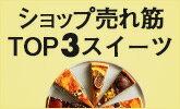 人気商品トップ3!洋菓子・和菓子ショップがご紹介