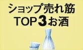 人気商品トップ3!お酒ショップがご紹介