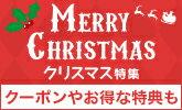 プレゼントも準備もバッチリ!クリスマス特集2019