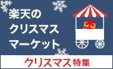楽天のクリスマスマーケット