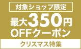 クリスマス商品に使える!最大350円OFFクーポン