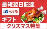 クリスマスギフト・グッズが最短明日届く!