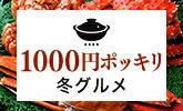 送料無料1,000円ポッキリ商品はこちらから