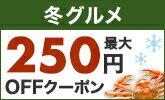 最大250円オフクーポン配布中!