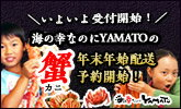 厳選ショップ/海の幸なのにYAMATO