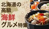 厳選ショップ/島の人 礼文島の四季 北海道ギフト