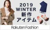 人気ファッションブランド冬新作特集!