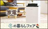 冬におすすめの便利な家電が満載!