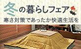 冬におすすめのインテリアや寝具などが満載!