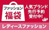 人気ブランド福袋の先行予約受付中!