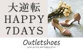Outletshoesが、忙しい女性たちを救う!