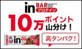 10万ポイント山分けキャンペーン★inバープロテイン