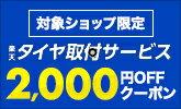 楽天タイヤ取付サービス!2,000円OFFクーポン