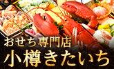 北海道小樽 特盛海鮮おせち!年末指定日お届け