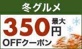 最大350円オフクーポン配布中!