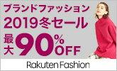 人気ファッションブランド 冬本セール!