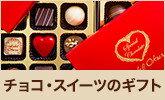 バレンタイン本命チョコレートが盛りだくさん!