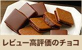 レビュー(口コミ)高評価のチョコ・お菓子が目白押し
