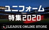 Jリーグ★ユニフォーム特集2020