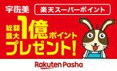 宇佐美70周年記念! 総額最大1億ポイントキャンペーン!!