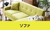お気に入りのソファでくつろぎ空間を実現