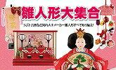 【こだわり雛の里 甲冑の三京】の雛人形