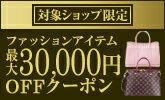 最大30,000円OFFクーポン