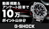 【G-SHOCK】この春おすすめのラインナップ紹介中!