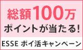 ESSE×楽天「ポイ活」コンテスト実施中!最大100万ポイント当たる!