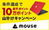 マウスコンピューター10万ポイント山分け実施中!