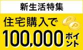 50,000円ポイントプレゼント