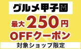 楽天市場グルメNO.1決定戦!グルメ甲子園2020