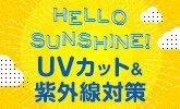 日焼け止め&UV対策を万全に夏を楽しみましょう!
