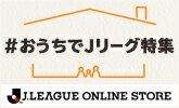 #おうちでJリーグ特集