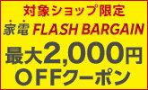 最安値に挑戦!最大2,000円OFFクーポン★フラッシュバーゲン