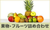 みずみずしい果物をギフトに!梨、マスカットなど