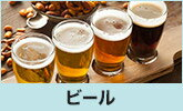 地ビールやクラフトビール!重たいギフトは配送で