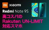 Xiaomiついに日本上陸!高コスパのスマホ登場!